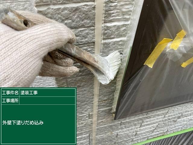 つくばみらい雨漏り_外壁塗装下塗り_0425_M00036(3)