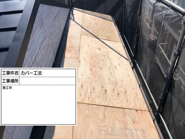 つくばみらい雨漏り_屋根カバー工法_0428_M00036(3)