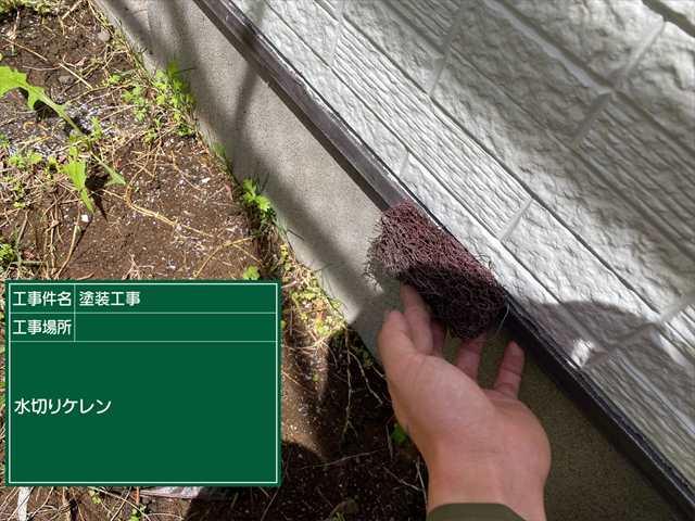 つくばみらい雨漏り_水切り塗装_防錆_0430_M00036(1)