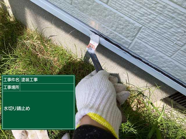 つくばみらい雨漏り_水切り塗装_防錆_0430_M00036(2)