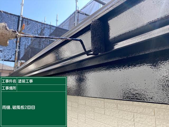 つくばみらい雨漏り_雨樋塗装2回め_0426_M00036(1)