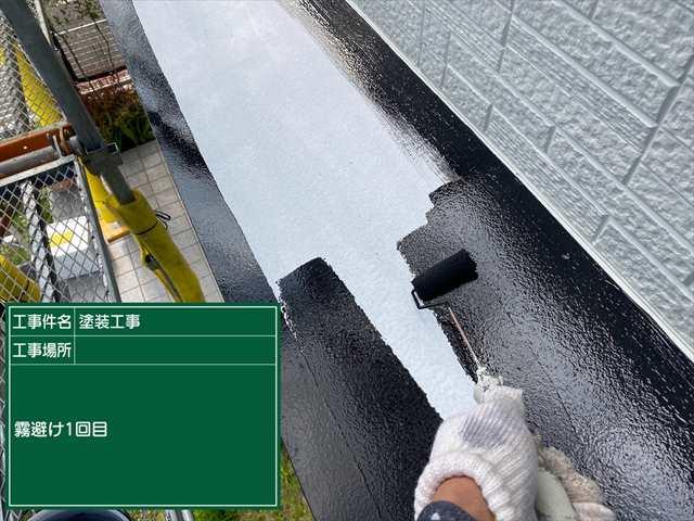 つくばみらい雨漏り_霧除け塗装上塗り_0428_M00036(1)