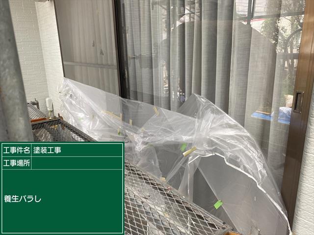つくばみらい雨漏り_養生バラシ_0428_M00036(1)