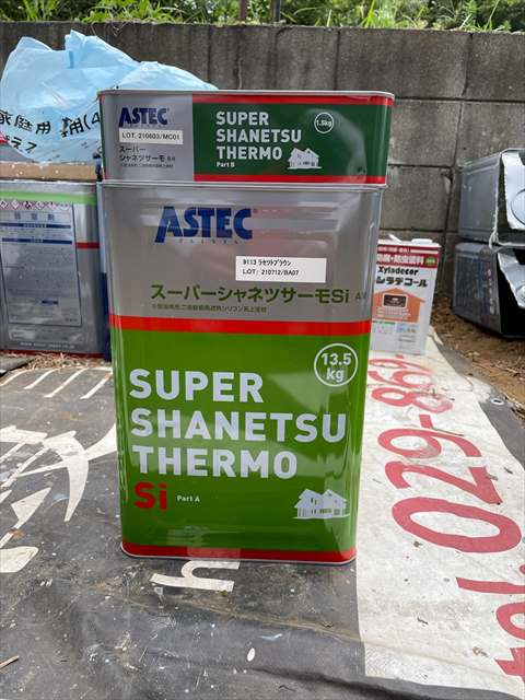 つくば市・スーパーシャネツサーモSi_a0001(1)004