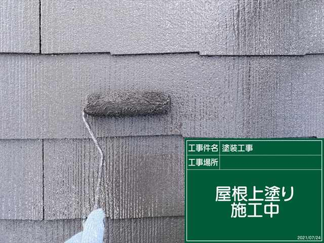 つくば市・屋根上塗り0724_a0001(6)009