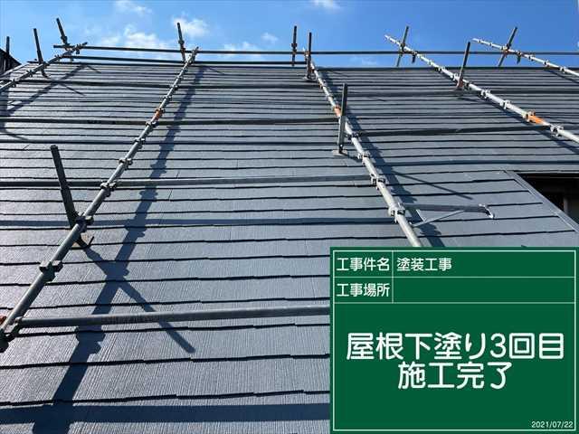 つくば市・屋根下塗り3回目完了0722_a0001(1)004