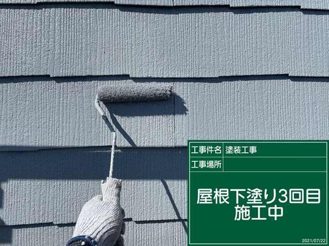 つくば市・屋根下塗り3回目施工中0722_a0001(1)003