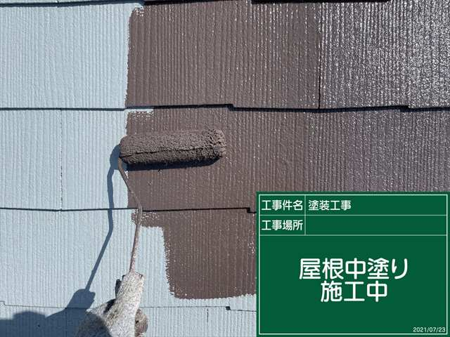 つくば市・屋根中塗り0723_a0001(1)001