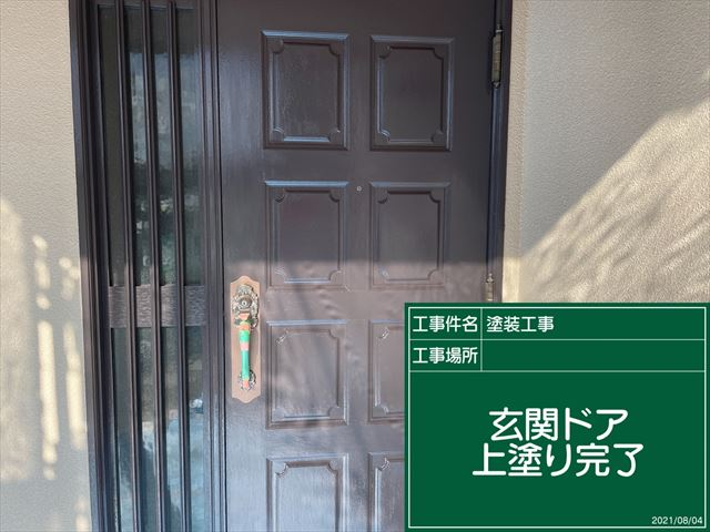 つくば市・玄関ドア上塗り完了0804_a0001(1)01