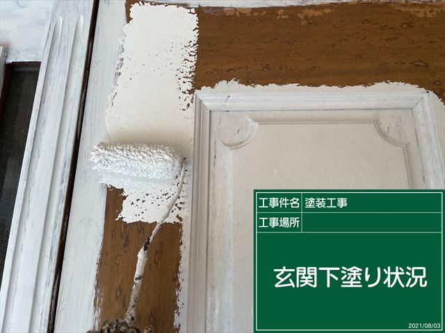 つくば市・玄関下塗り0803_a0001(1)011