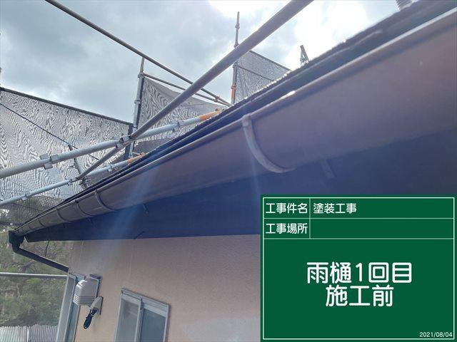 つくば市・雨樋0804_a0001(1)002