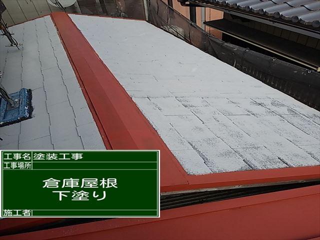つくば市空き家再生_倉庫スレート屋根塗装_0319_M00035 (1)