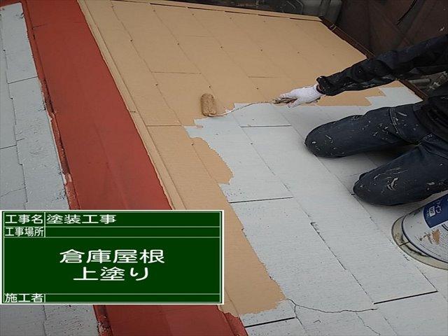 つくば市空き家再生_倉庫スレート屋根塗装_0319_M00035 (2)