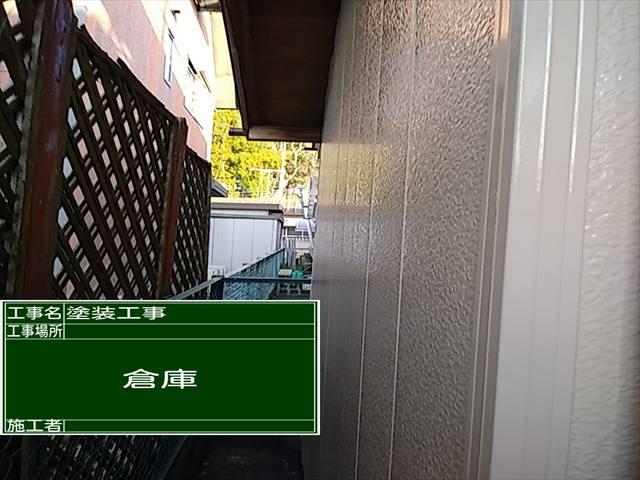 つくば市空き家再生_倉庫塗装_0323_M00035 (2)
