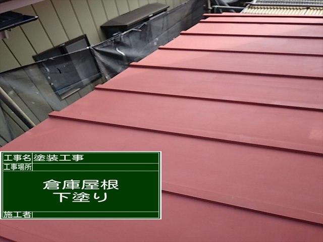 つくば市空き家再生_倉庫金属屋根①塗装_0319_M00035 (1)