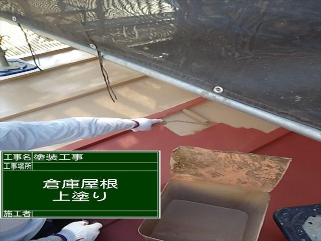 つくば市空き家再生_倉庫金属屋根①塗装_0319_M00035 (2)