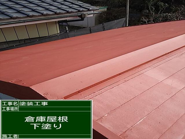 つくば市空き家再生_倉庫金属屋根②塗装_0319_M00035 (2)
