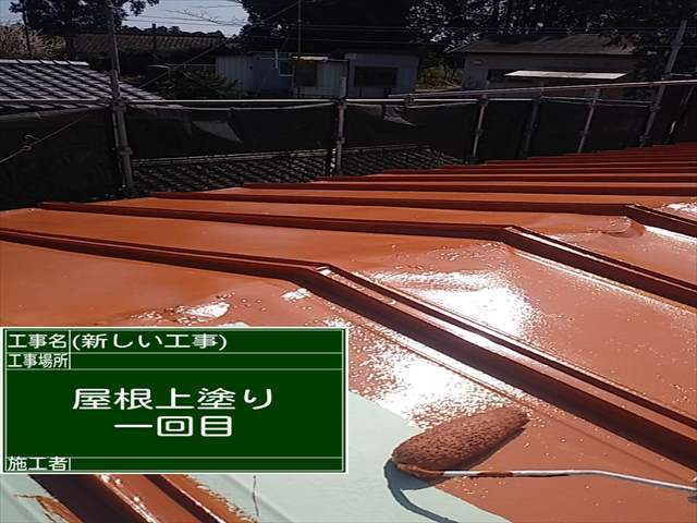 つくば市で金属屋根を遮熱塗装。築40年の空き家が暑さに強い家に!
