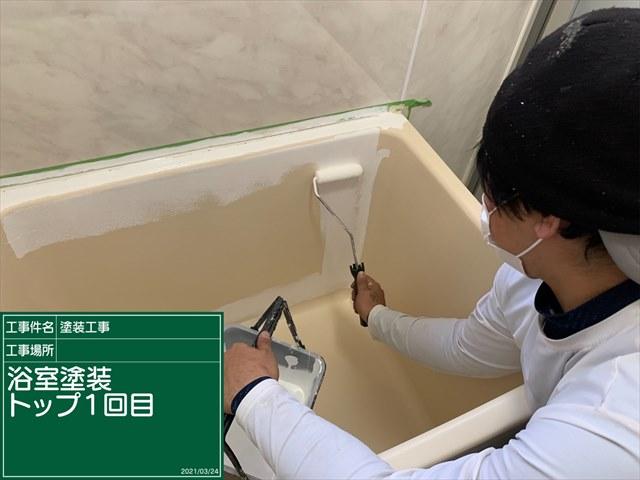 つくば市で浴室リフォーム。古い浴槽も塗装で再生!リグレーズ工法