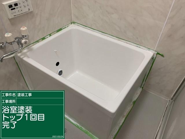 つくば市空き家再生_浴槽塗装リフォーム_0324_M00035 (4)