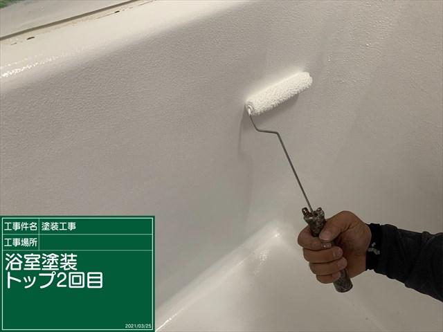つくば市空き家再生_浴槽塗装リフォーム_0325_M00035 (1)