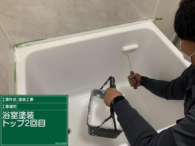 つくば市空き家再生_浴槽塗装リフォーム_0325_M00035 (2)