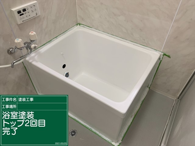 つくば市空き家再生_浴槽塗装リフォーム_0325_M00035 (3)