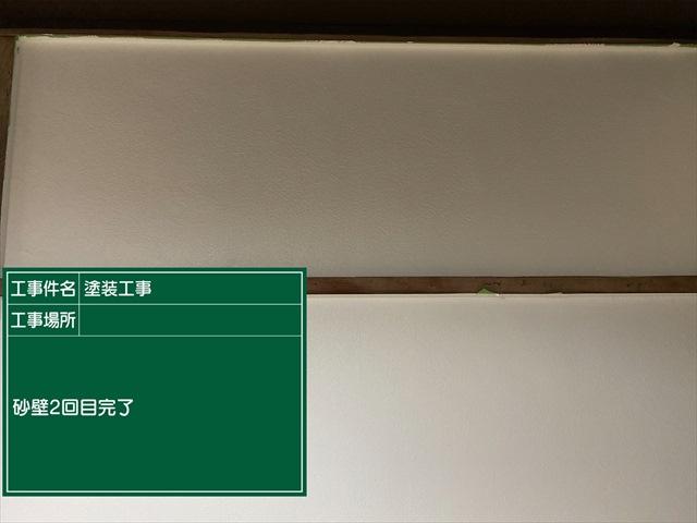 つくば市空き家再生_砂壁塗装完了_0210_M00035 (1)