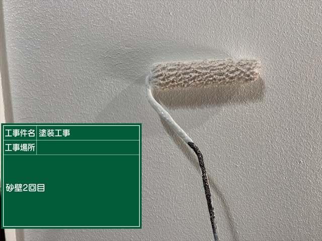 つくば市空き家再生_砂壁塗装2回め_0210_M00035 (2)
