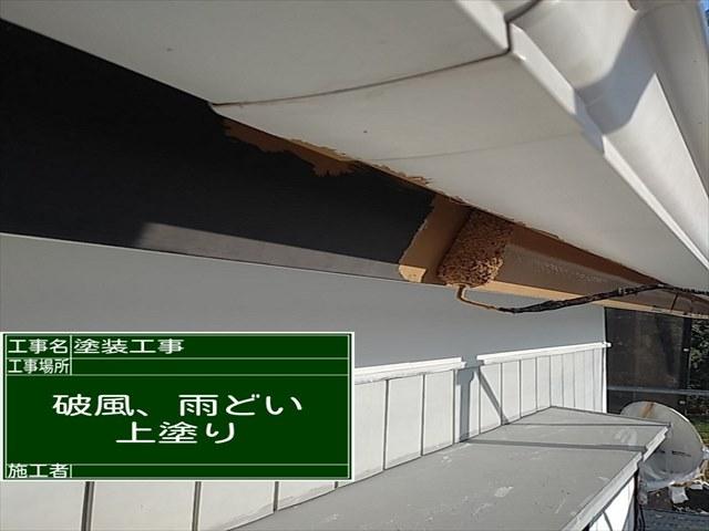 つくば市空き家再生_破風板塗装_0303_M00035 (1)
