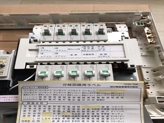 つくば市空き家再生_電気配線_0321_M00035 (3)