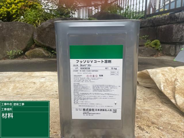 フッ素UVコート溶剤0528_a0001(1)010