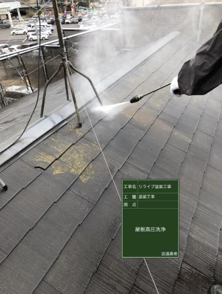 リライブ①屋根