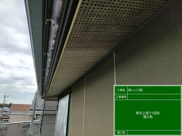 つくば市・軒天は防カビのケンエースG-Ⅱで雨樋は省エネ効果のスーパーシャネツサーモで塗装!