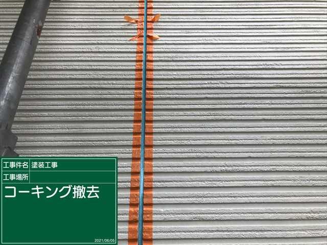 土浦市_コーキング撤去後_0605_M00037(1)001