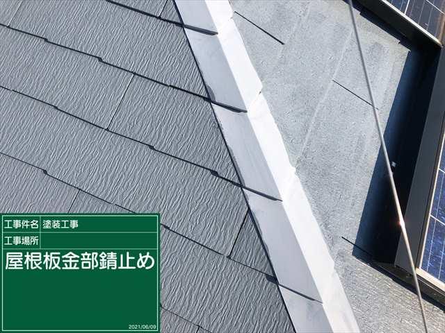 土浦市_屋根下塗り_0609_M00037(1)001
