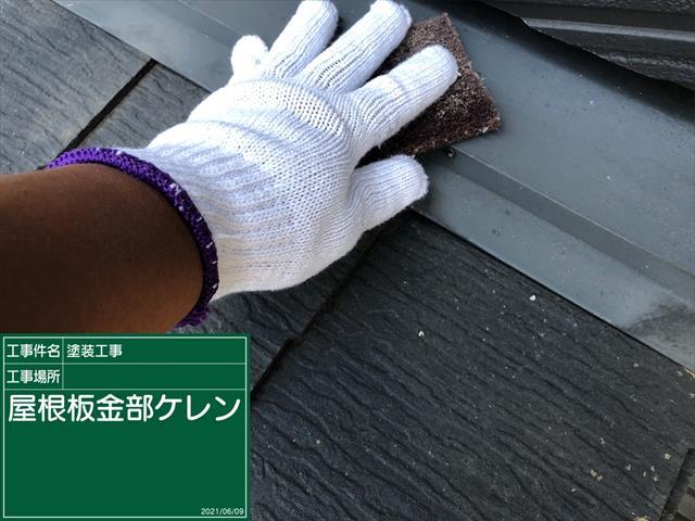 土浦市_板金ケレン_0609_M00037(1)004