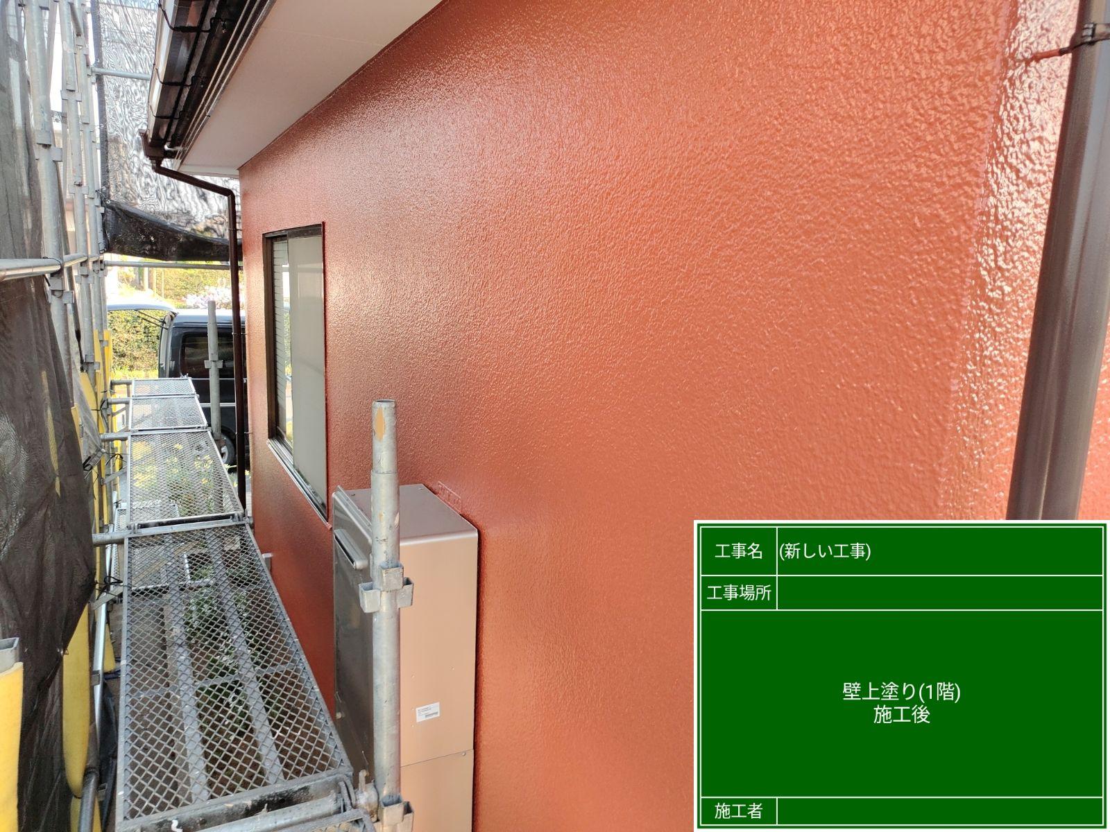 外壁上塗り後1階300021