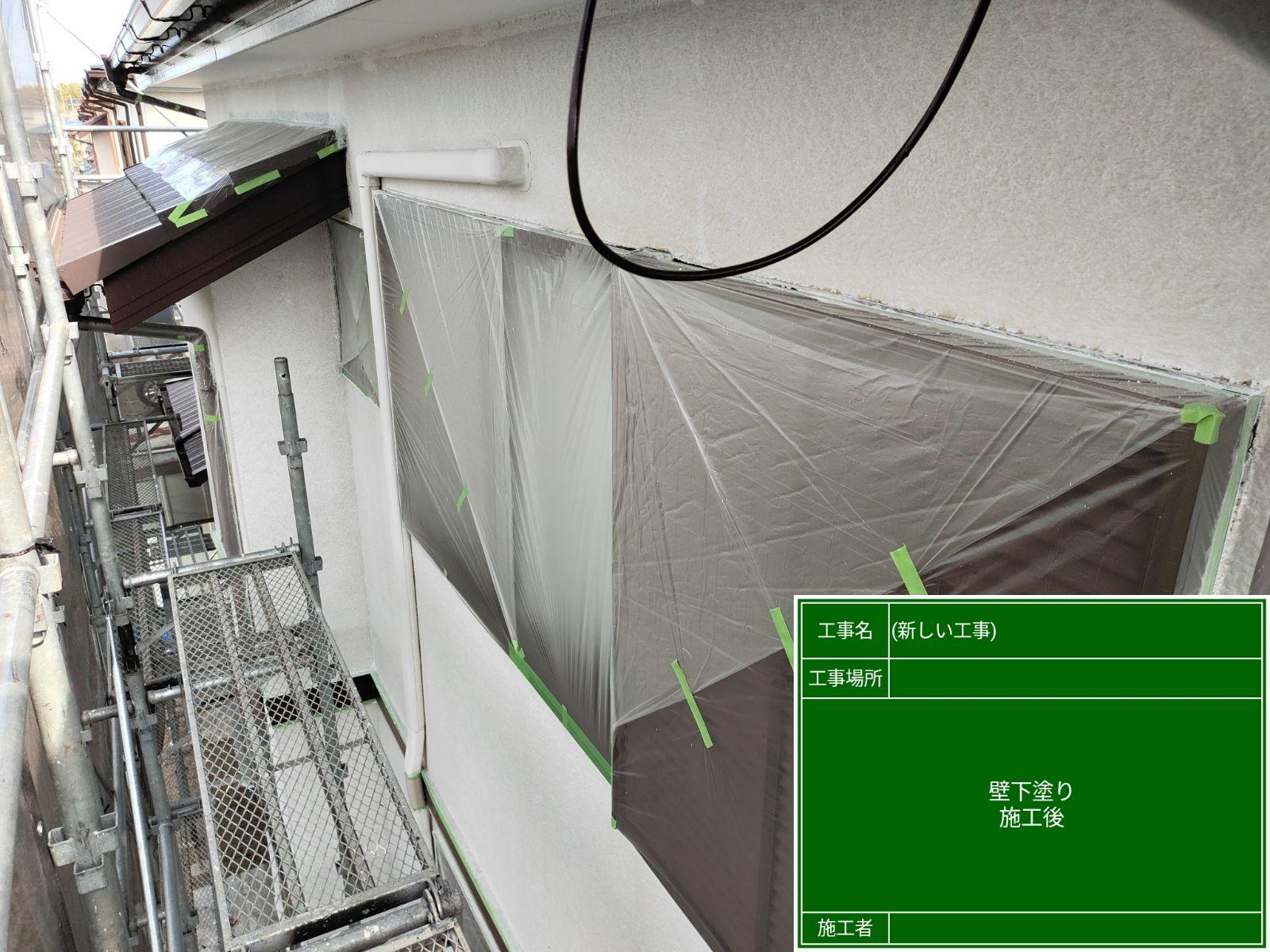 外壁下塗り後300021