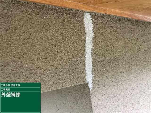 外壁補修③0528_a0001(1)009