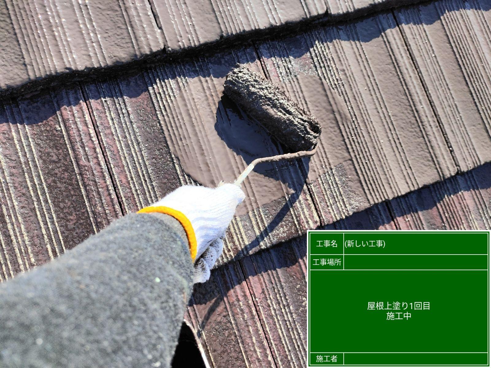 屋根上塗り1回目中300021