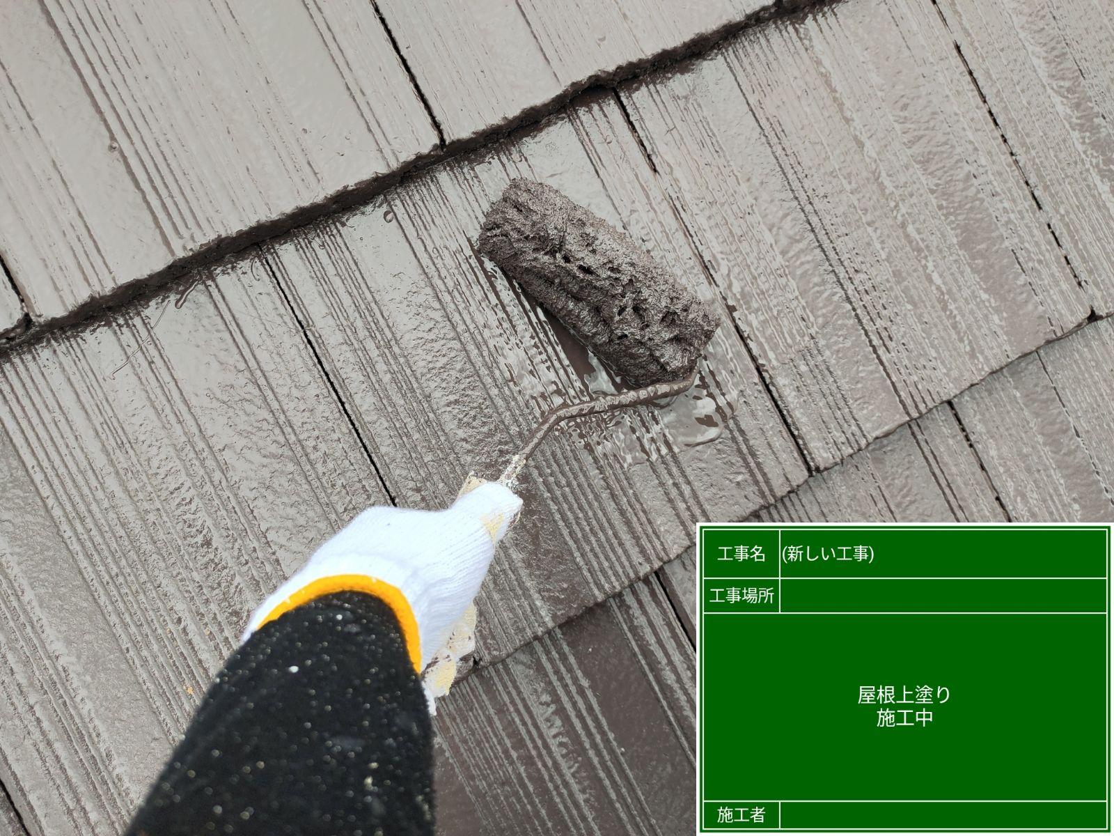 屋根上塗り2回目中300021