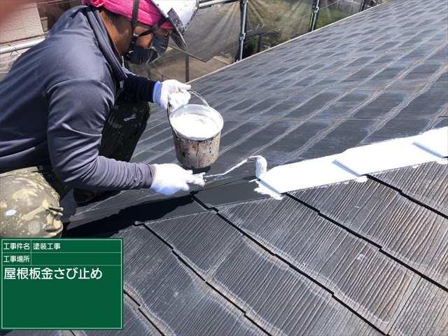 屋根板金サビ止め0423_a0001(1)004