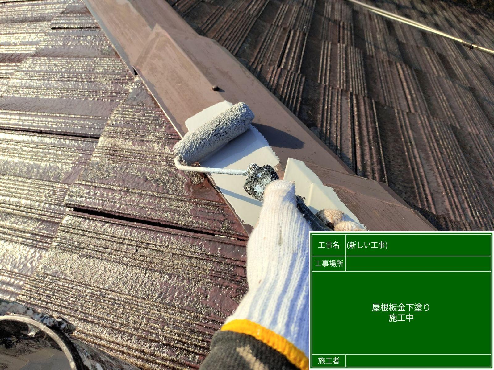 屋根板金下塗り中300021