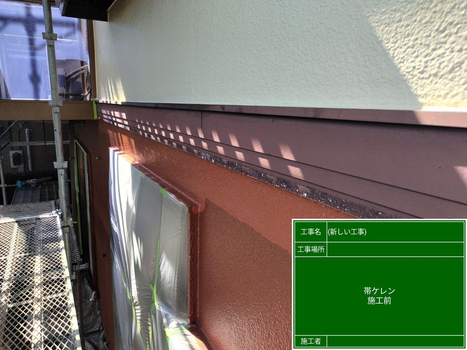 石岡市、高機能塗料フッ素UVコートで帯の塗装工事を行いました