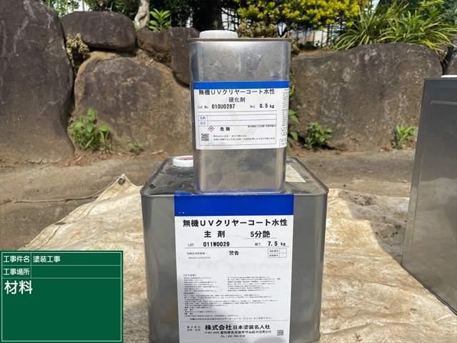 無機UVクリヤーコート0526_a0001(1)009