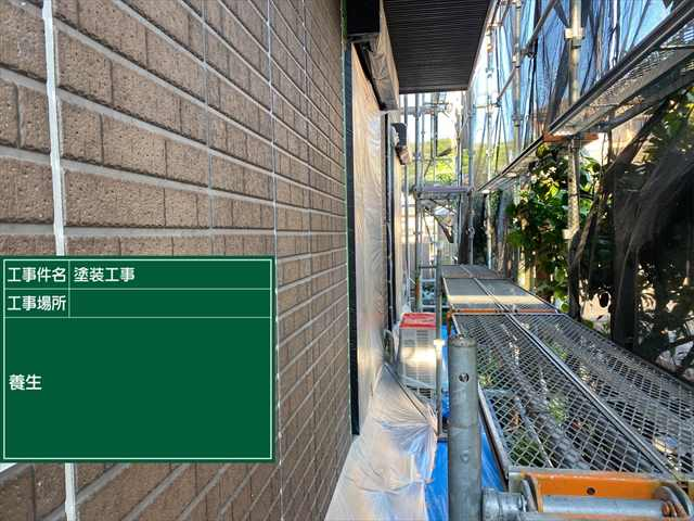 牛久市雨漏り_養生_0609_M00039(1)001