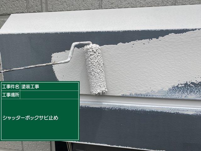 牛久市_シャッターサビ止め_0615_M00039(1)006