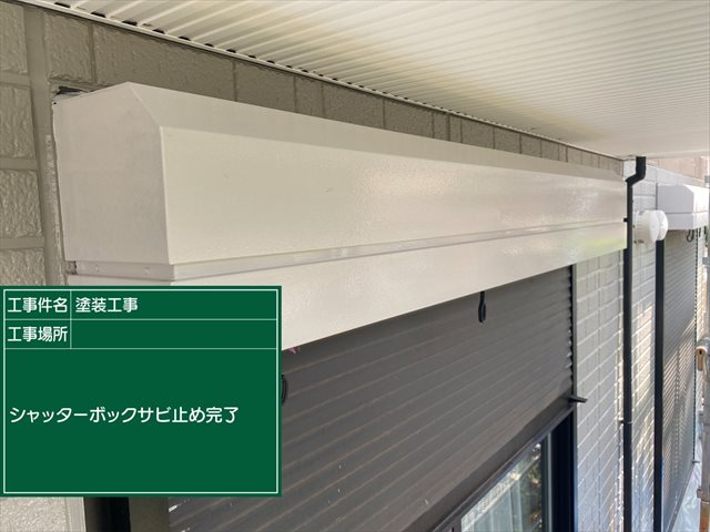 牛久市_シャッターサビ止め_0615_M00039(1)007