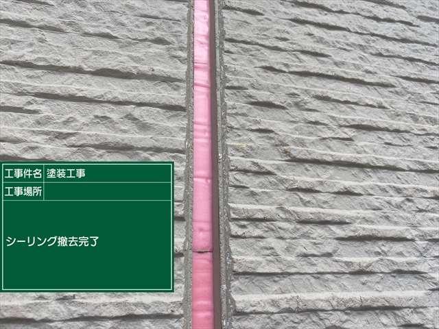 牛久雨漏り_シーリング撤去後_0531_M00039(1)005